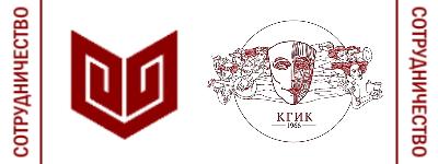 Сотрудничество с КГИК