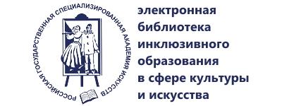 Эл.библиотека инклюзивного образования