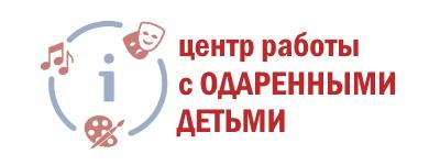 Центр работы с одаренными детьми